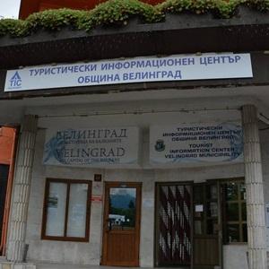 """Информационна среща за представители на малки предприятия, организирана от МИГ """"Белово, Септември, Велинград"""""""