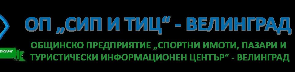 """Стратегия за управление на риска ОП """"СИП и ТИЦ """"- Велинград"""