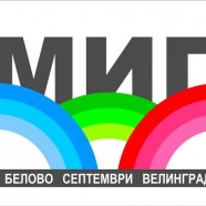 """Поканаза участие в еднодневна информационна среща,  свързана с подготовка на проекти по мярка 6.4.1 """"Инвестиции в подкрепа на неземеделски дейности"""", финансирана от ПРСР 2014-2020г. от стратегията за водено от общностите местно развитие на МИГ Белово, Септември, Велинград -процедура № BG06RDNP001-19.151 МИГ Белово, Септември, Велинград"""